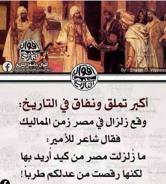 أكبر نفاق في التاريخ Funny Arabic Quotes Beautiful Arabic Words Talking Quotes