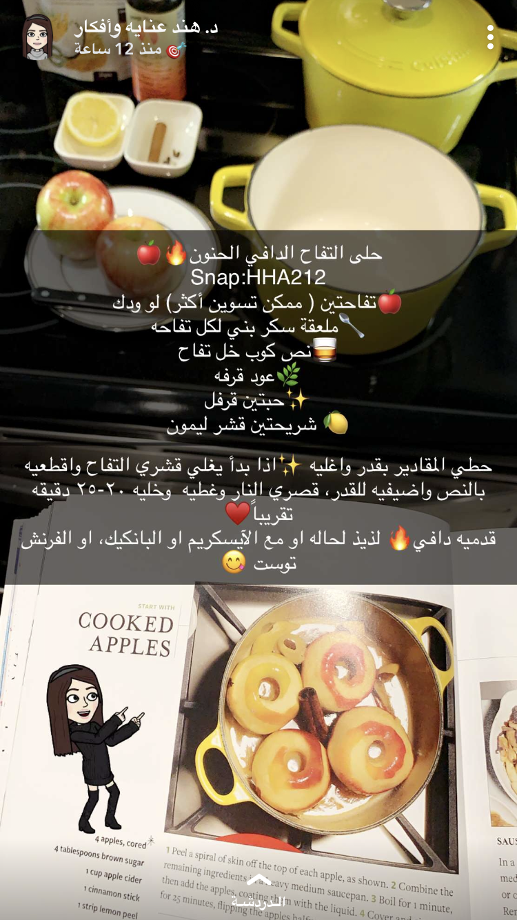 Pin By Pink Girl On Desserts Food Cooked Apples Cooking