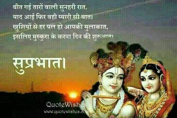 Radha Krishna Suprabhat Hindi Good Morning Photos  Latest