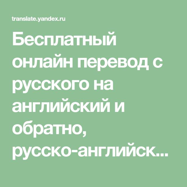 Besplatnyj Onlajn Perevod S Russkogo Na Anglijskij I Obratno Russko Anglijskij Slovar S Transkripciej Proiznosheniem Slov I Pri Anglijskij Proiznoshenie Slova
