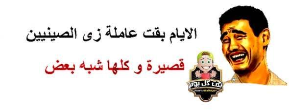 نكت مضحكة جد ا تفرفشك ولم يراها الكثير وصور عليها نكت موقع مصري Jokes Egyptian Poster