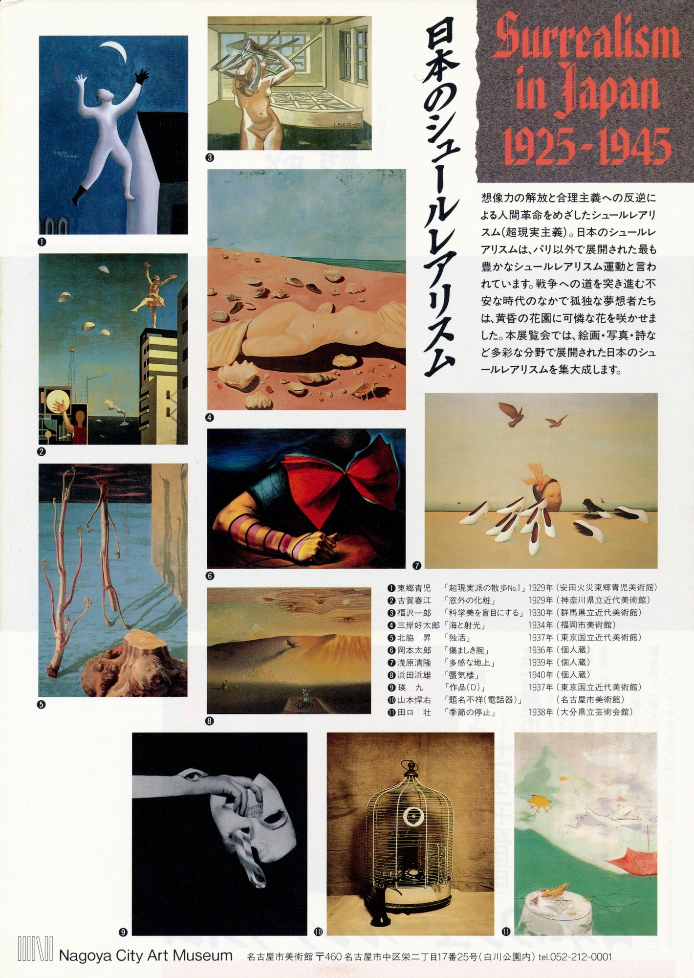Surrealism in Japan 1925 - 1945, Nagoya City Art Museum 1990. photo on the bottom center / Buddhist Temple's Birdcage by Kansuke Yamamoto 1940.写真下中央;山本悍右 昭和15年