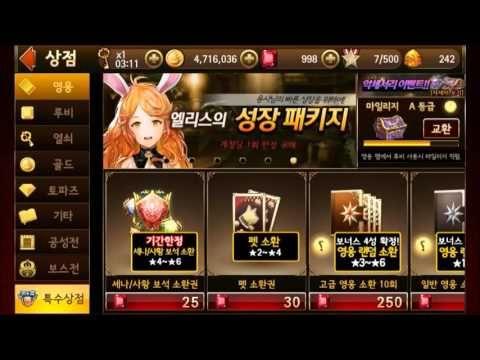 [세븐나이츠] 세나, 사황 보석 뽑기 루비 1500개 성공이다. [Seven Knights] 바람돌