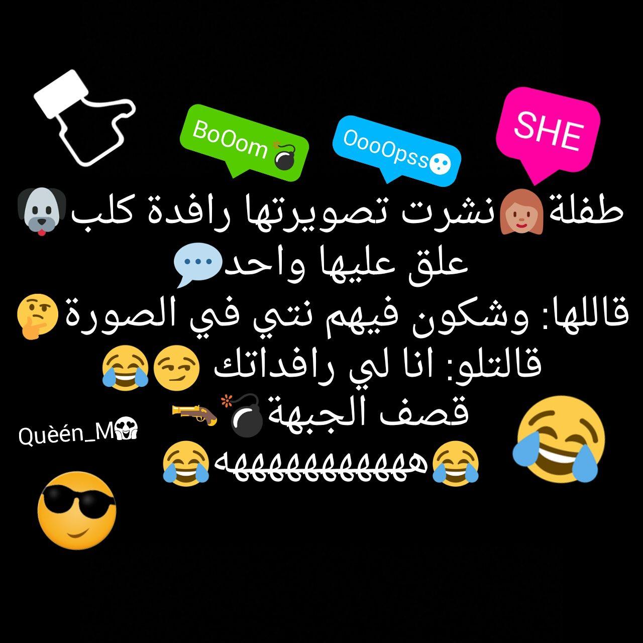 قصف جبهات Haaya Haddou Islamic Inspirational Quotes Mood Quotes Bts Funny Videos