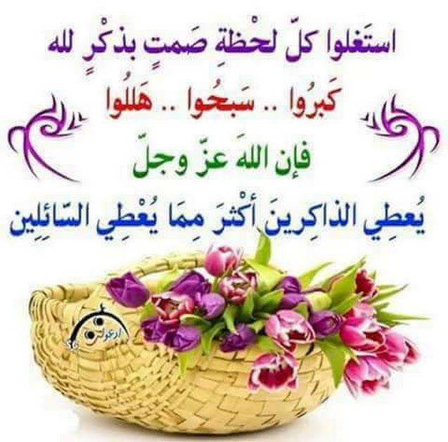 سبحان الله وبحمده سبحان الله العظيم Islamic Prayer Islamic Art Islam