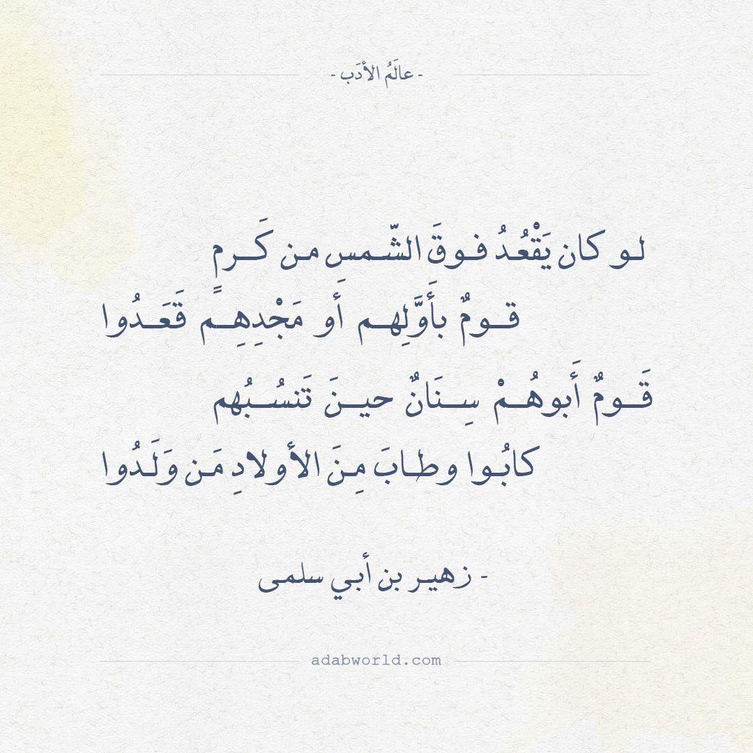شعر زهير بن أبي سلمى لو كان يقعد فوق الشمس عالم الأدب Arabic Poetry Arabic Love Quotes Words