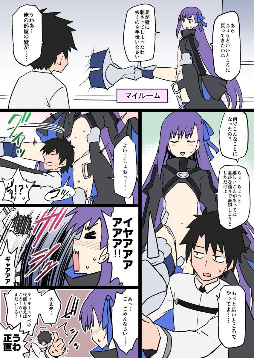 メディアツイート 小野ミサオ 神のみそ汁 misosoup330 さん twitter fate servants fate stay night manga pages