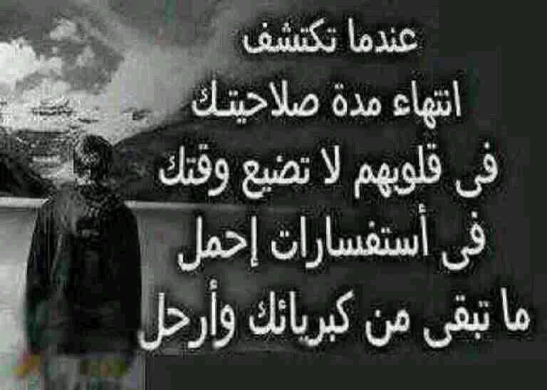 محب ابا الفضل On Twitter Words Quotes Words Arabic Quotes