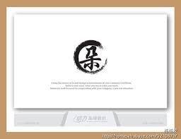 毛筆字 logo - Google 搜尋