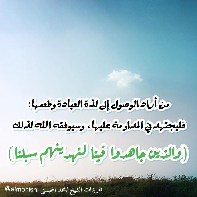 لذة العبادة Arabic Quotes Islam Words