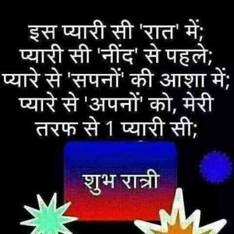 pin by virendra thakkar on friends pinterest good night image