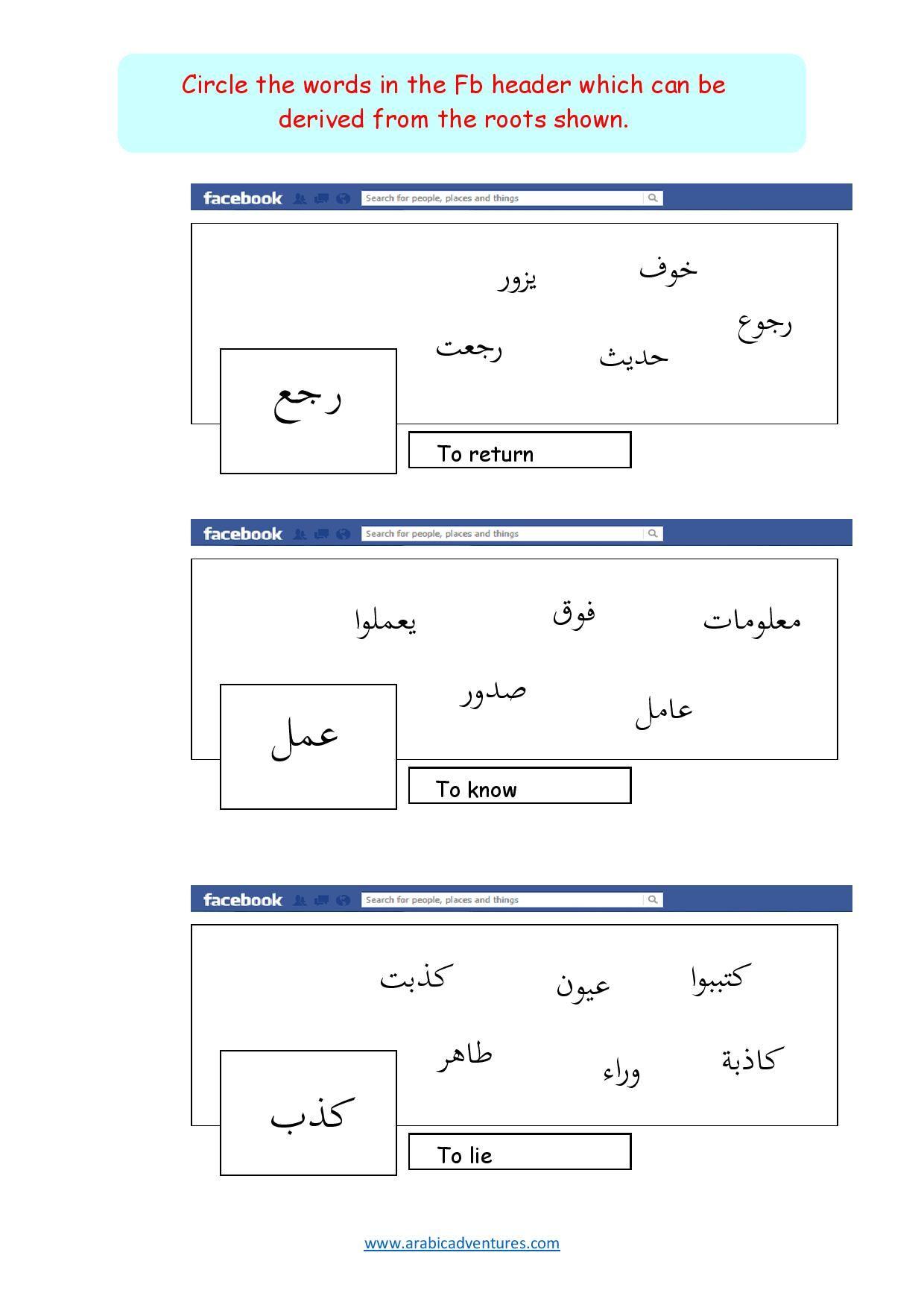 Arabic Verb Roots Activity Free At