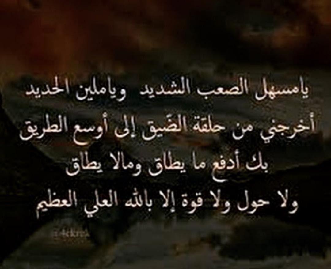 Pin By Um Leen On دعاء إلى رب غفور Islamic Calligraphy Arabic Calligraphy Calligraphy