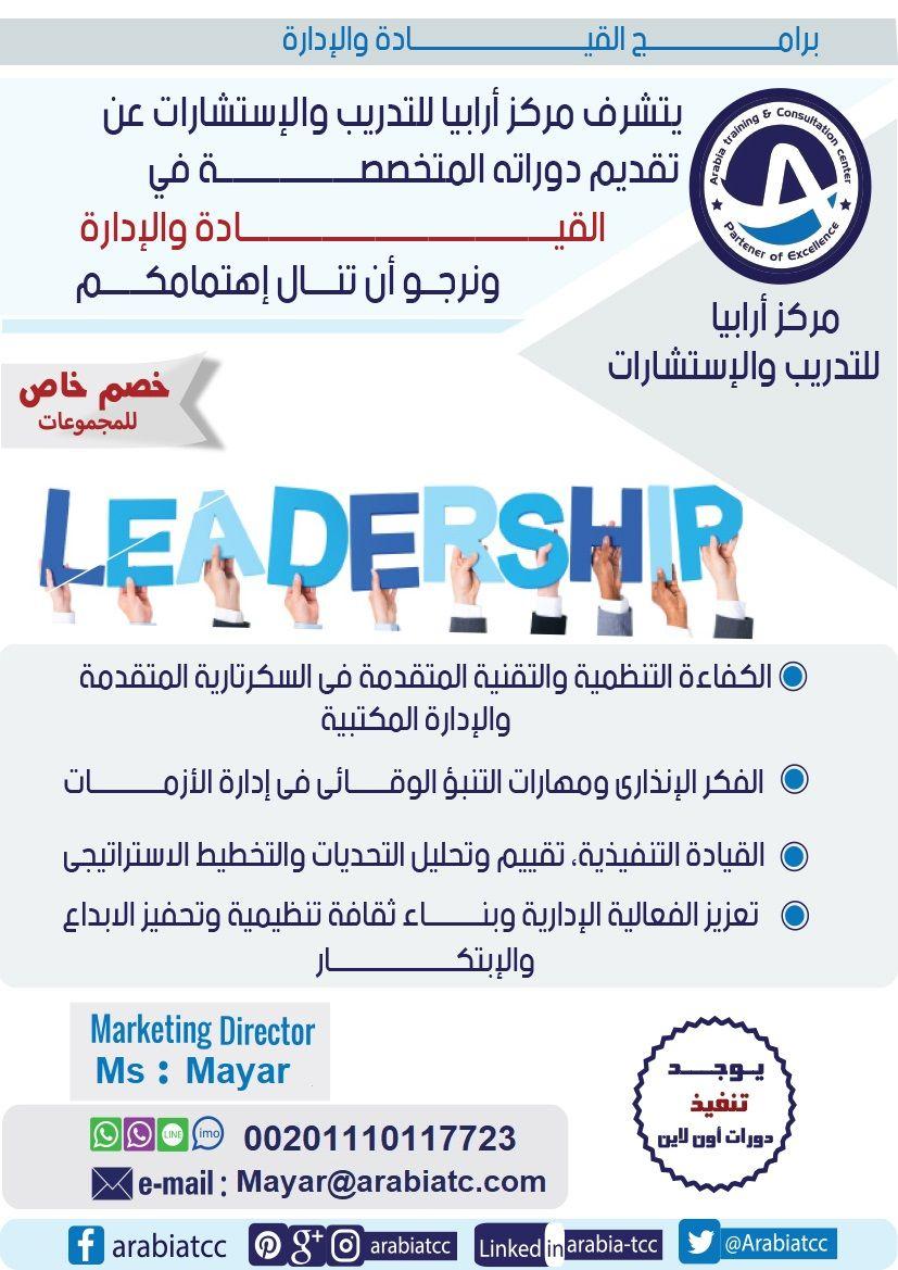 دورات القيادة والإدارة دورة الكفاءة التنظيمية والتقنية المتقدمة في السكرتارية المتقدمة والإدارة المكتبية الفكر الإنذاري ومهارات Leadership Oly Excellence