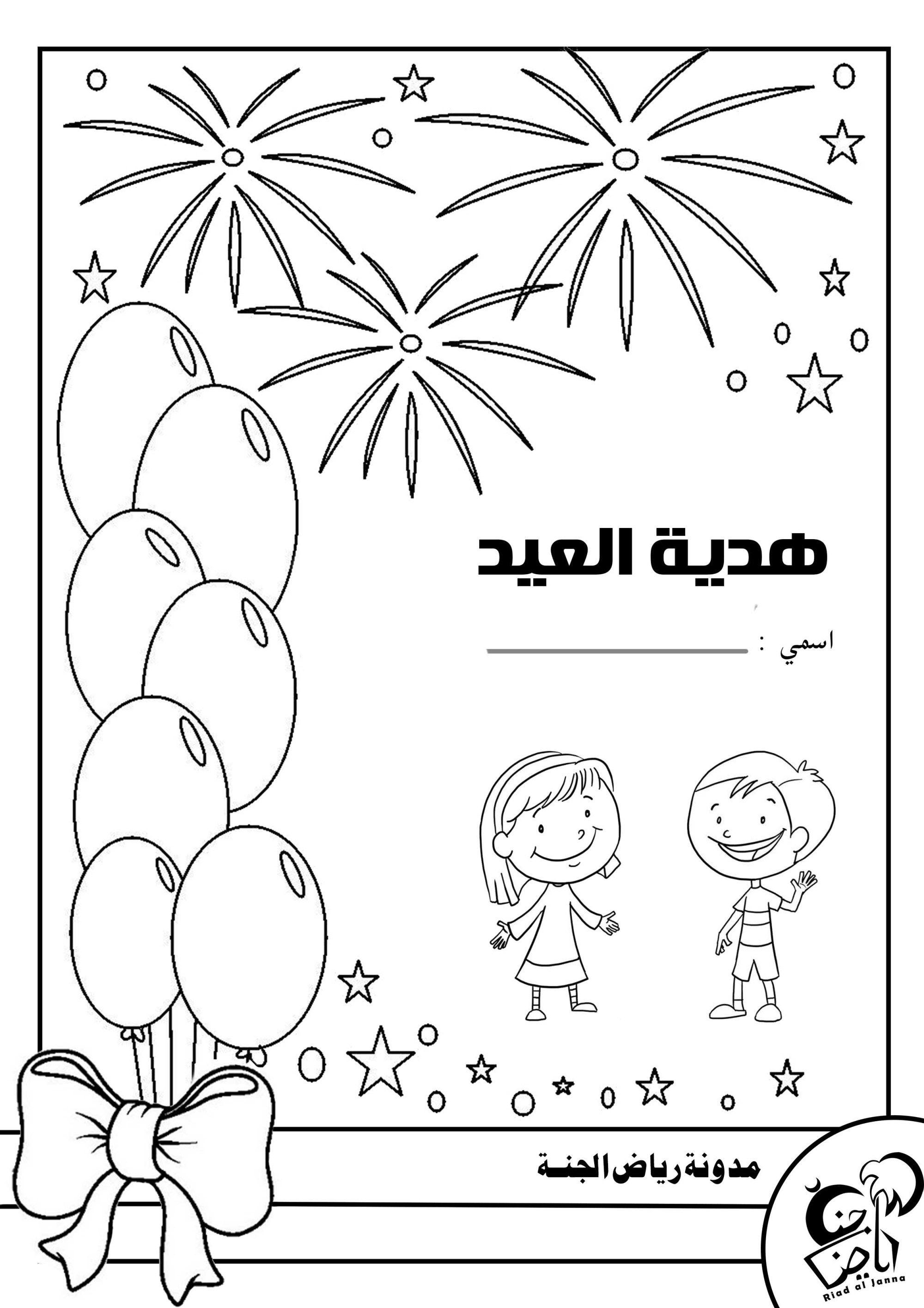 كتاب مؤلف من أكثر من 20 صفحة ممتعة جاهزة للطباعة ماهو العيد و ماهي آدابه صفحات للتلوين مع تمارين مسلية و بطاقات Home Decor Decals Home Decor Decor