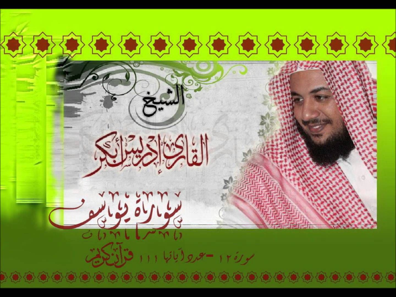 Yusuf Joseph Idrees Abkar القارئ الشيخ إدريس أبكر سورة يوسف Attributes