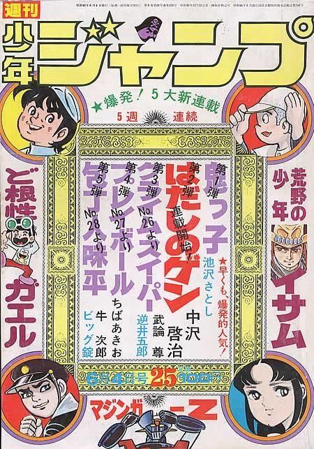 old Shonen Jump cover