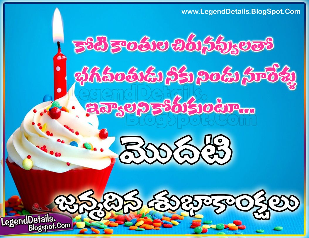 Legendary quotes telugu quotes english quotes hindi quotes first birthday wishes in telugu kristyandbryce Gallery
