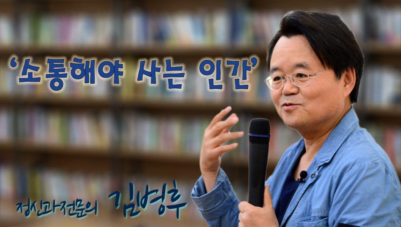 [심리톡톡-나와 만나는 시간]정신과전문의 김병후 '소중해야 사는 인간' ①