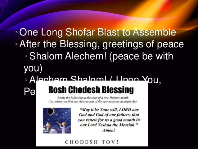 Image result for rosh chodesh blessing