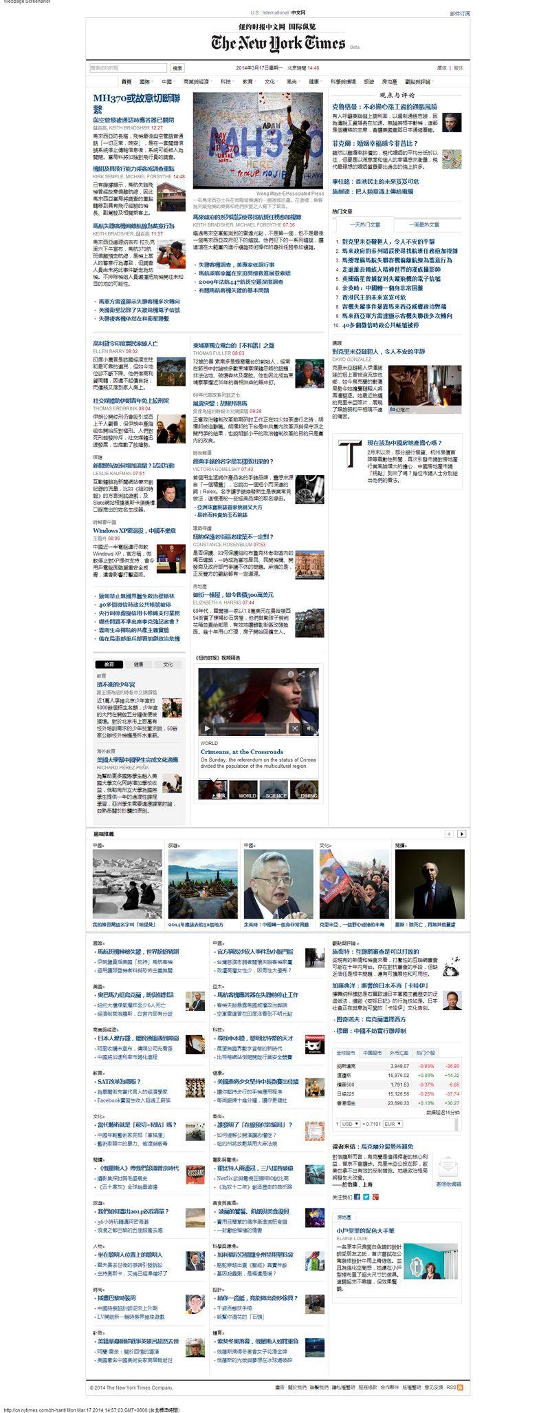 紐約時報中文網, 2014.03   Website ads, Website