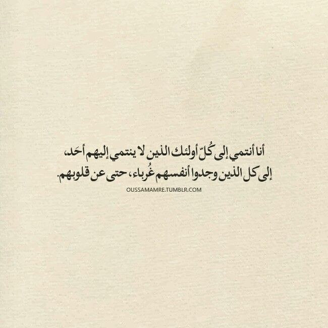 Pin By Munira On Quotes Arabic Quotes Tattoo Quotes Qoutes