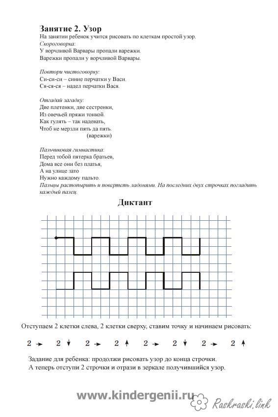 Узор для графического диктанта