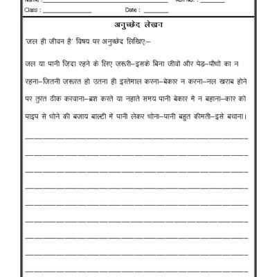 Hindi Creative Writing worksheet, Hindi worksheet, Language - new informal letter writing format in hindi