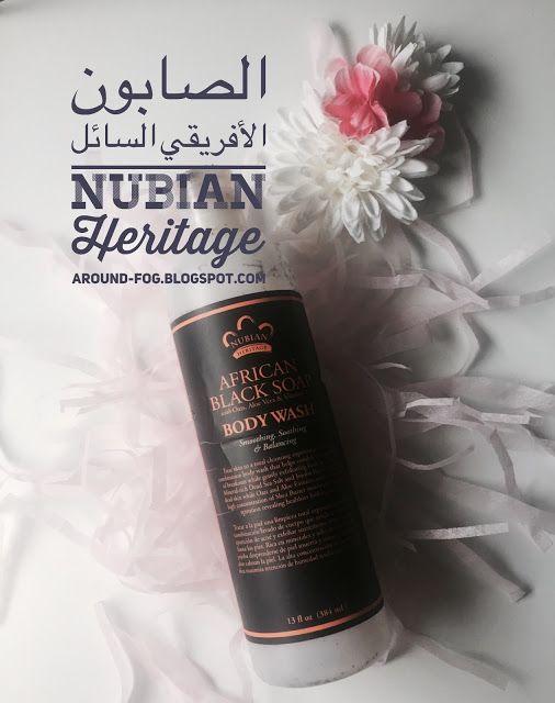 مدونة حنين للجمال Aroundfog الصابون الافريقي السائل African Black Soap من Nub Nubian Heritage African Black Soap Black Soap