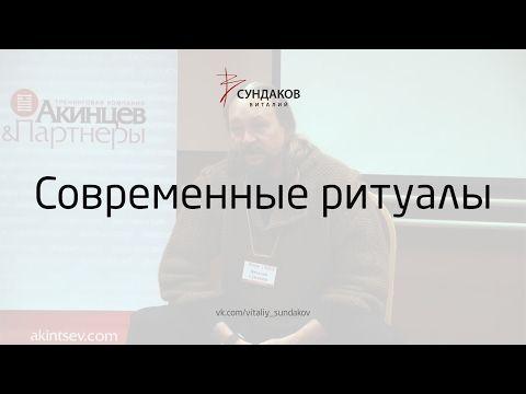 Современные ритуалы - Виталий Сундаков - YouTube   Хорошие