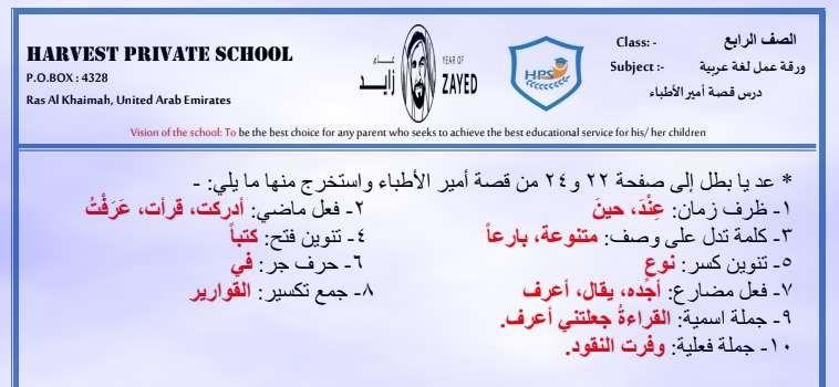ورقة عمل درس أمير الأطباء مادة اللغة العربية للصف الرابع الفصل الدراسى الثالث 2019 Private School School Education