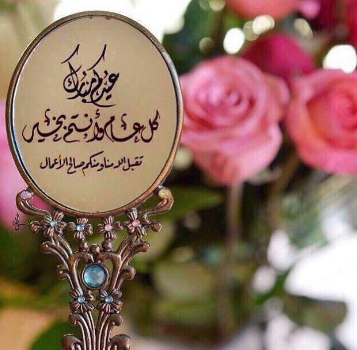 كل عام وانتي بخير يا من كانت معي اعياد فاتت والان الله واعلم مع من عيدها Eid Greetings Eid Stickers Eid Images