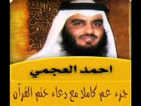 جزء عم كاملا مع دعاء ختم القرآن بصوت أحمد بن علي العجمي Youtube Holy Quran Hadith