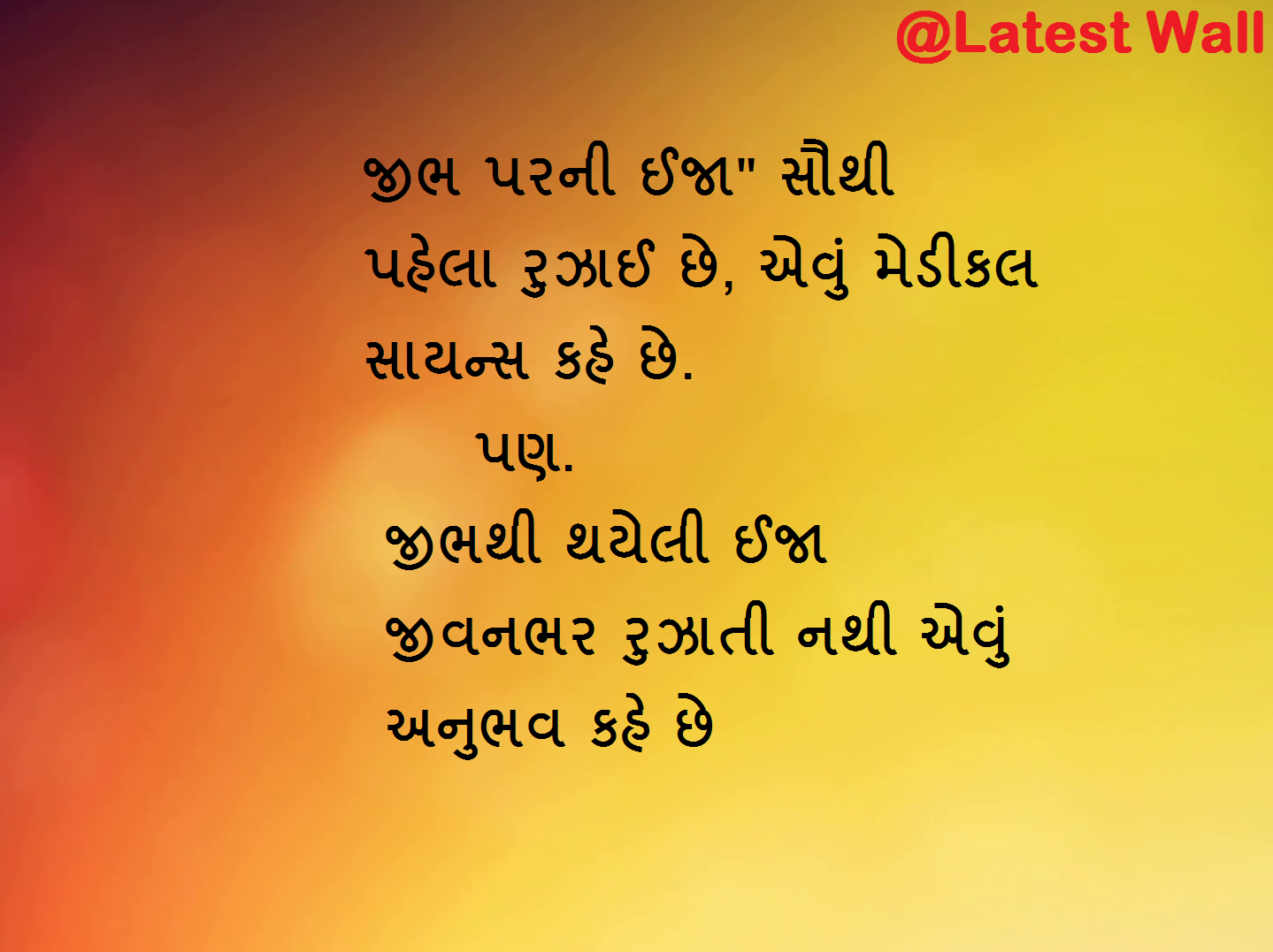 Gujarati Suvichar Experience Daily Inspiration Quotes Morning Prayer Quotes Good Morning Quotes [ 1077 x 1439 Pixel ]