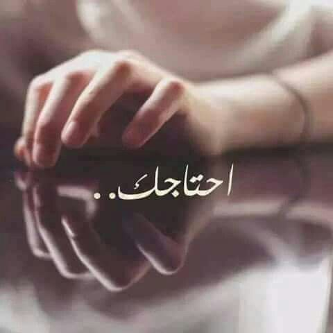 Pin By Gharib Makld On كلمات لها معنى Beautiful Words Words Arabic Words