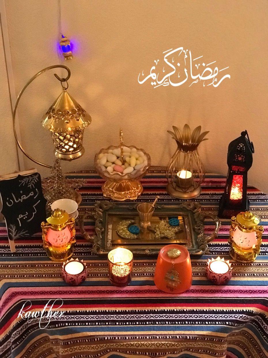 Pin By Kawther On Ramadan رمضان كريم Ramadan Activities Decor Ramadan