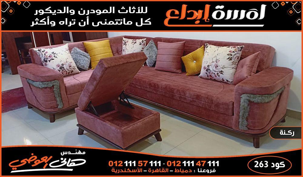 ركنات بسحارة2020 Furniture Home Decor Decor