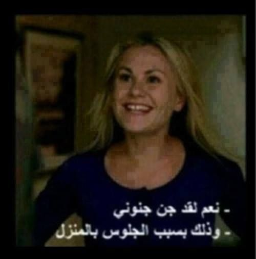 Pin By Zaina Shakhshir On بالعربي Women Funny Pictures Haha