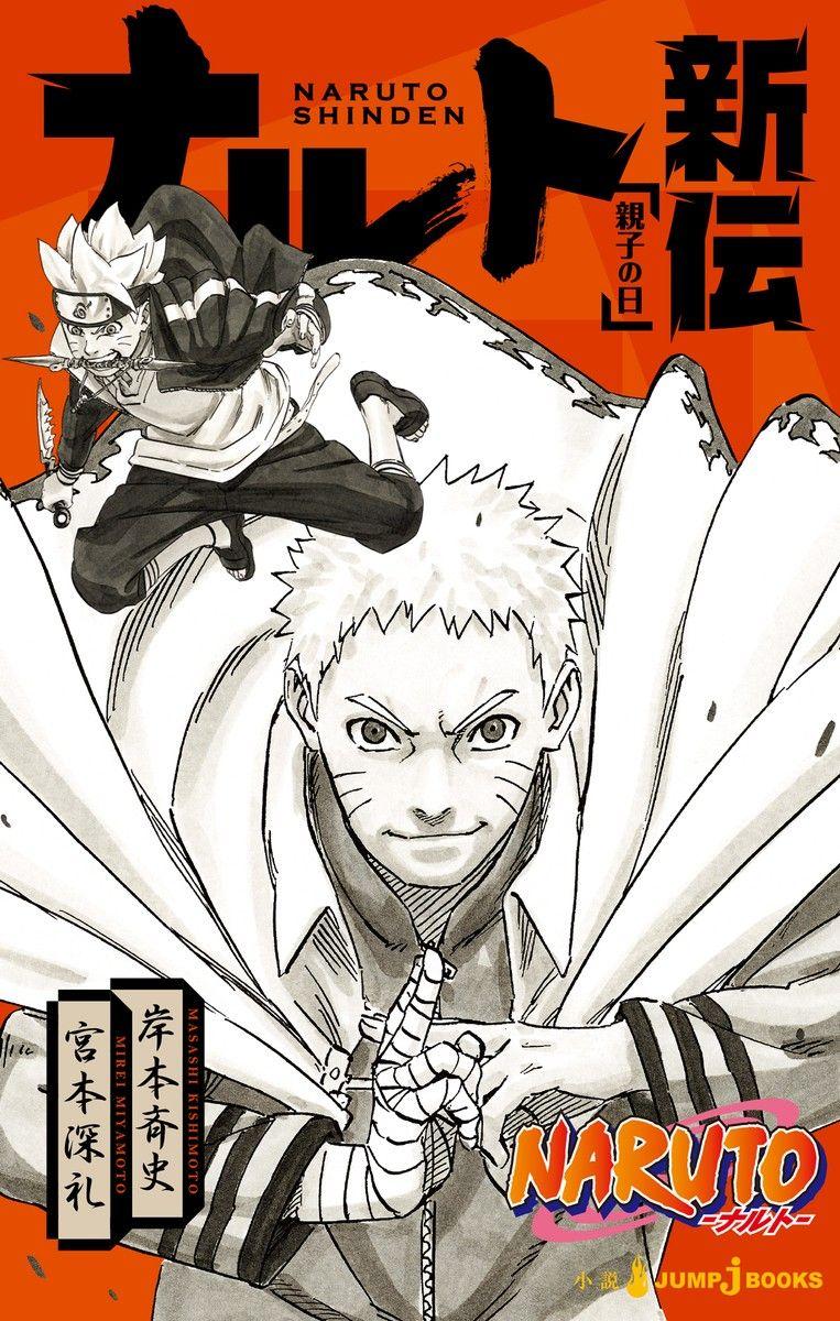 Sasuke Shinden Naruto shippuden sasuke, Anime naruto
