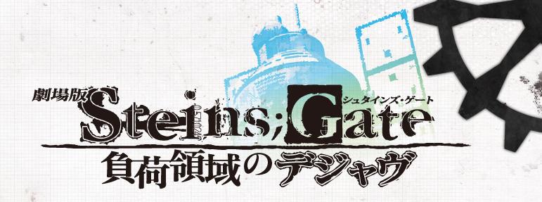 Steins;Gate: La historia comienza el 28 de julio de 2010, en Akihabara, con Rintarō Okabe y Shiina Mayuri en dirección al edificio de Radio Kaikan. Dentro del edificio, Rintarō encuentra el cuerpo de Kurisu Makise con un charco de sangre en una habitación. Se va del edificio con Mayuri en estado de pánico y envía un mensaje de texto a Hashida Itaru sobre el incidente, entonces toda la gente alrededor de él de repente se desvanece. Reaparecen momentos más tarde...