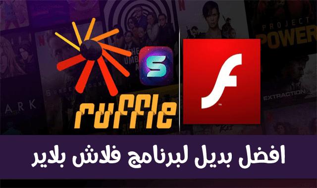 افضل بديل لبرنامج Adobe Flash Player بعد ان تم ايقافه In 2021 Windows Flash