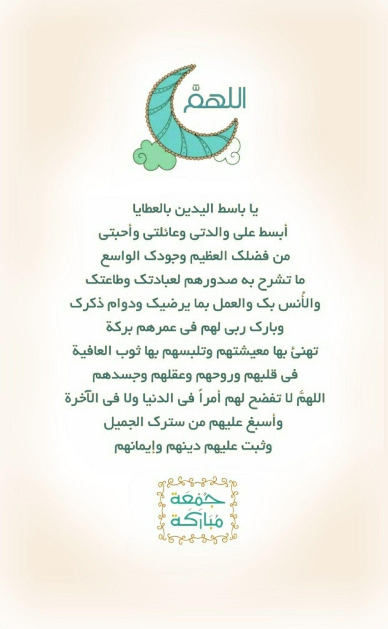 اللهم يا باسط اليدين بالعطايا أبسط على والدتي وعائلتي وأحبتي من فضلك العظيم وجودك الواسع ما تشرح به ص Quran Quotes Love Good Morning Arabic Life Quotes