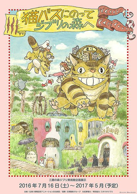 新企画展示のお知らせ 猫バスにのって ジブリの森へ 三鷹の森ジブリ美術館 Ghibli Studio Ghibli Tokyo Museum