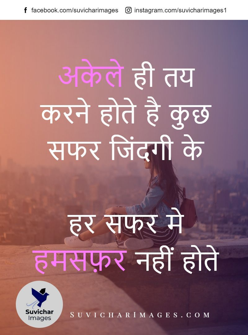 Breakup Status in Hindi | Breakup status, Love breakup