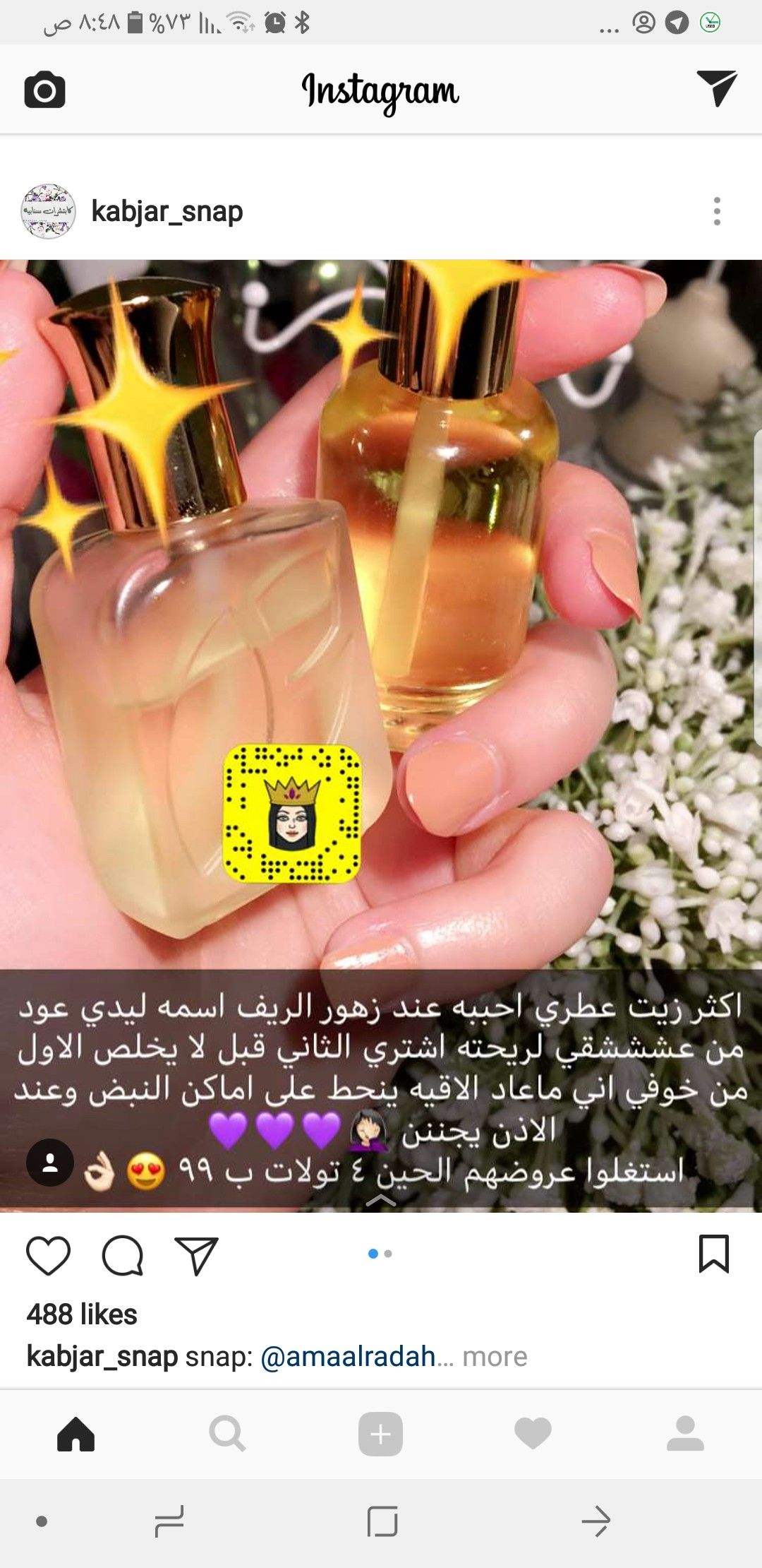 Pin By Mnossh On عناية Fragrances Perfume Best Lotion Fragrance