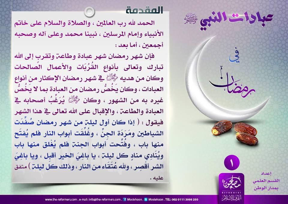 عبادات النبي في رمضان 1