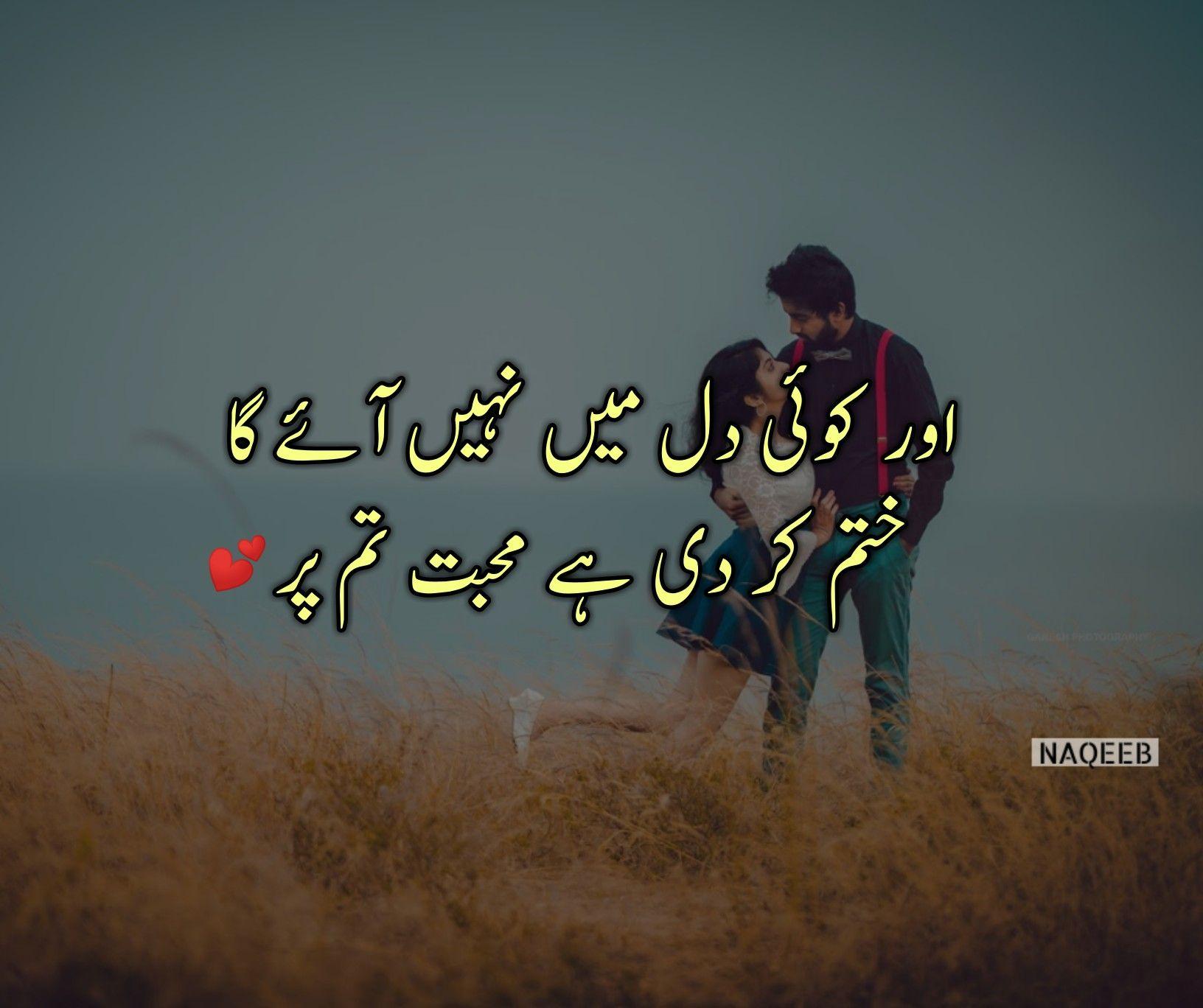 Romantic Love Shayari In Urdu Best Urdu Poetry Images Romantic