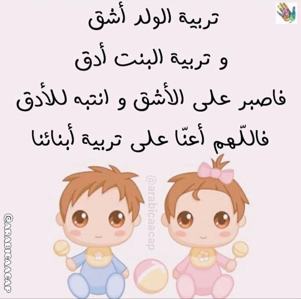 Pin By Re0o0ry ه م س ات ع اب ر ة On تحفيز Motivations In 2021 Framed Wallpaper Funny Arabic Quotes Baby Education