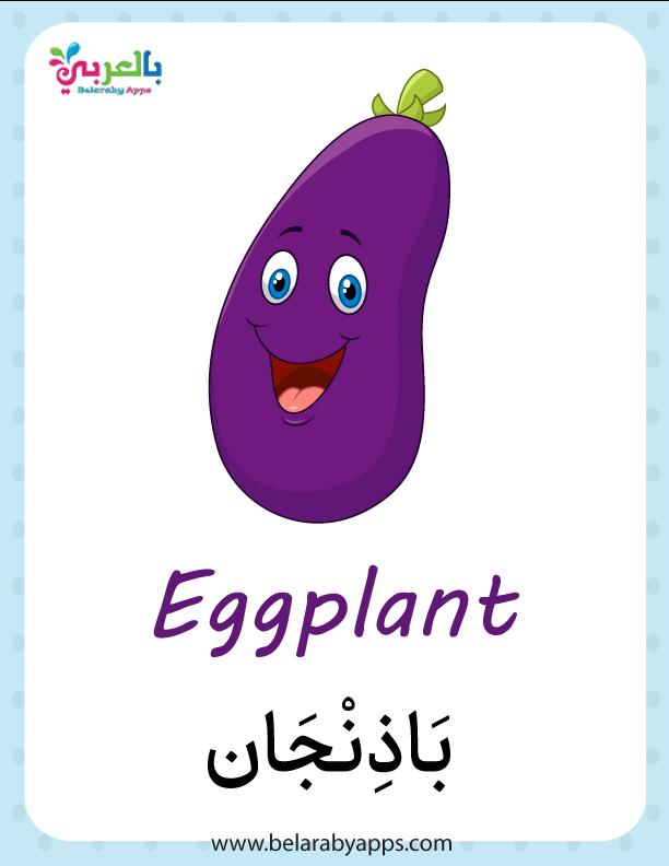 اسماء الخضروات بالانجليزي والعربي بالصور فلاش كارد الخضروات بالعربي نتعلم In 2020 Kindergaten Vocabulary