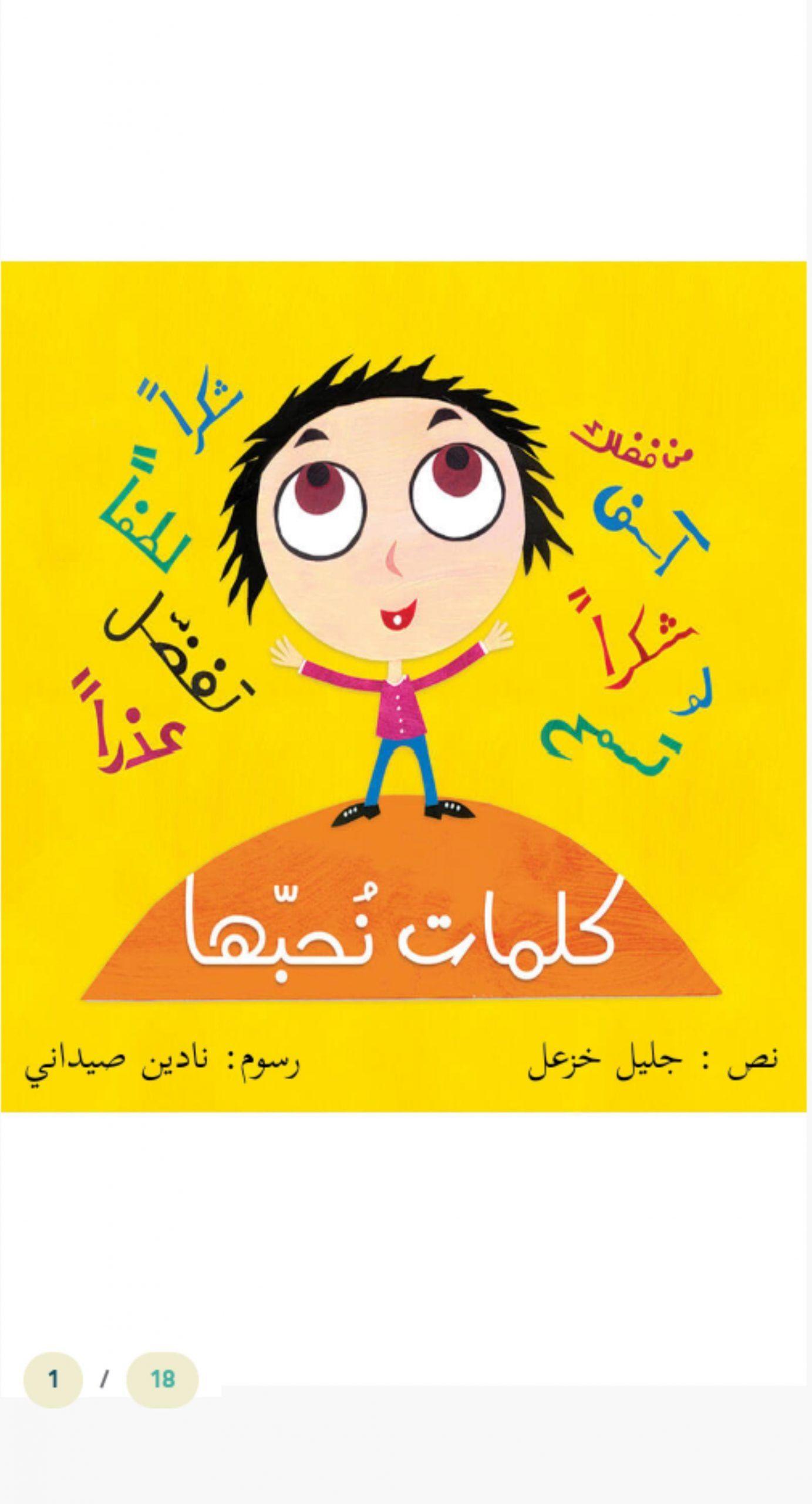 قصة كلمات نحبها لتعليم الاطفال كيفية اداب التعامل مع الاخرين Arabic Worksheets Printable Paper Fictional Characters